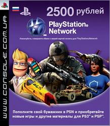 Карта пополнения счета PSN на 2500руб